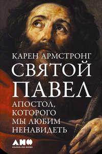Армстронг, Карен  - Святой Павел. Апостол, которого мы любим ненавидеть