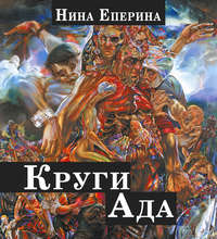 Еперина, Нина  - Круги ада