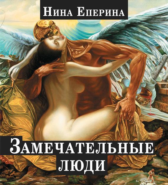 Нина Еперина Замечательные люди (сборник)