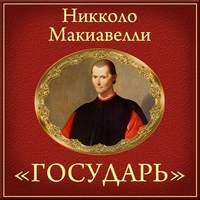 Макиавелли, Никколо  - Государь (краткое изложение)