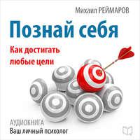 Реймаров, Михаил  - Познай себя. Как достигать любые цели