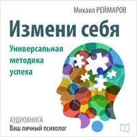 Реймаров, Михаил  - Измени себя. Универсальная методика успеха