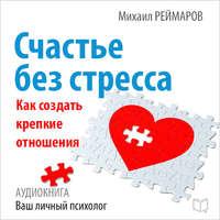 Реймаров, Михаил  - Счастье без стресса. Как создать крепкие отношения
