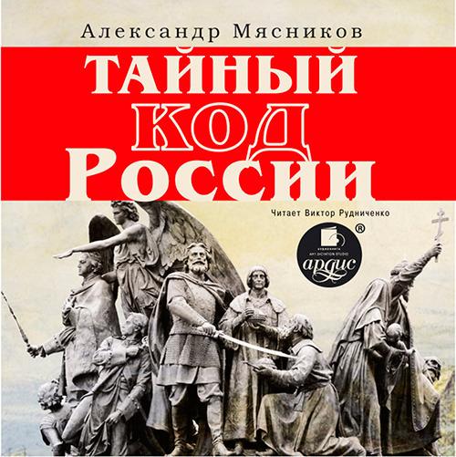 Александр Мясников Тайный код России  недорого