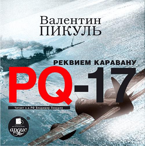 Валентин Пикуль Реквием каравану PQ-17 валентин пикуль радуйся благодатная…