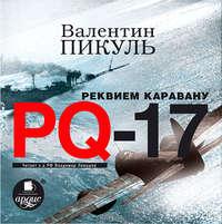 Валентин Пикуль - Реквием каравану PQ-17