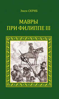 Скриб, Эжен  - Мавры при Филиппе III