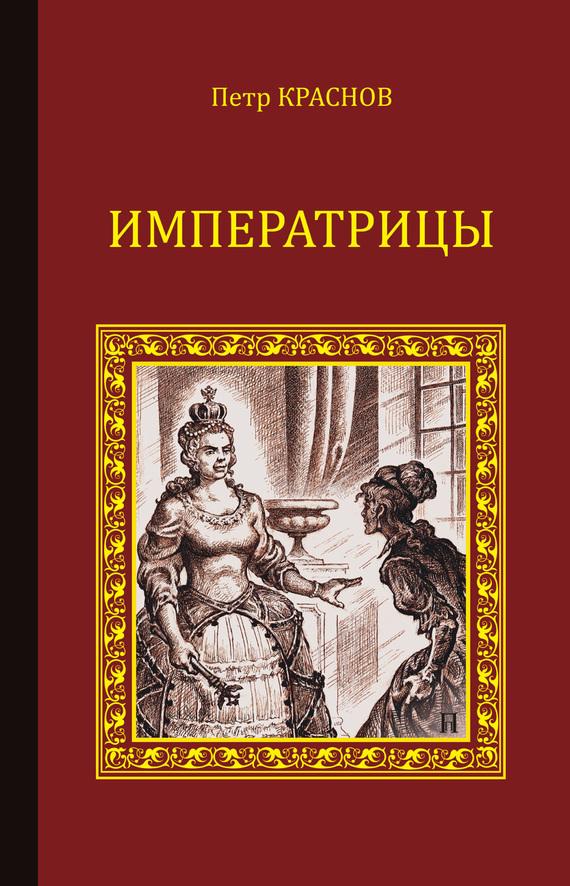 Императрицы (сборник) ( Петр Краснов  )
