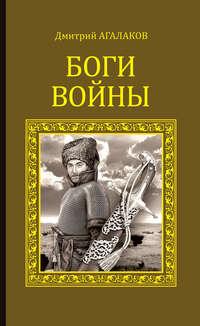Агалаков, Дмитрий  - Боги войны