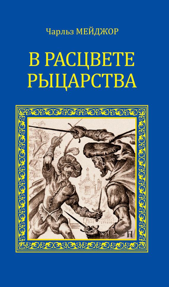 Роберт Стивенс В расцвете рыцарства (сборник) пламенная роза тюдоров
