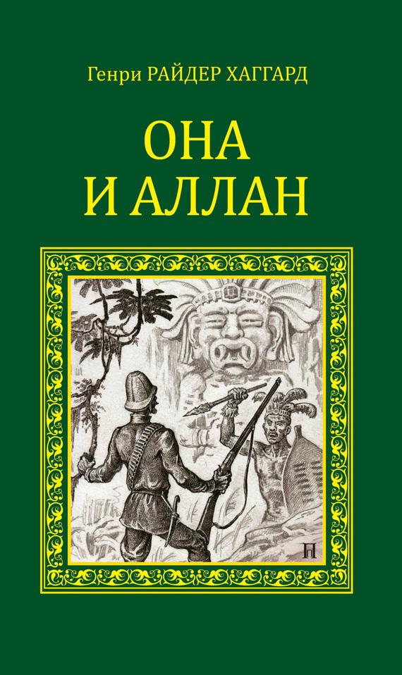 Она и Аллан (сборник) ( Генри Райдер Хаггард  )