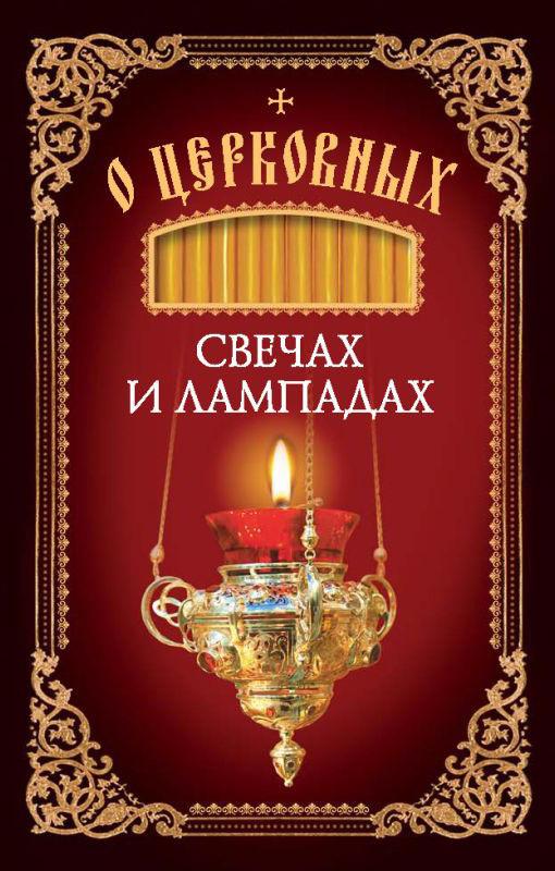 Отсутствует О церковных свечах и лампадах ацилакт в свечах свечи вагинальные 10 шт