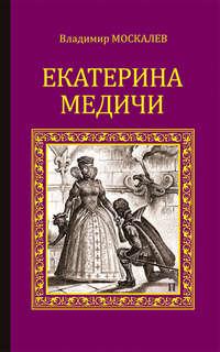 Москалев, Владимир  - Екатерина Медичи