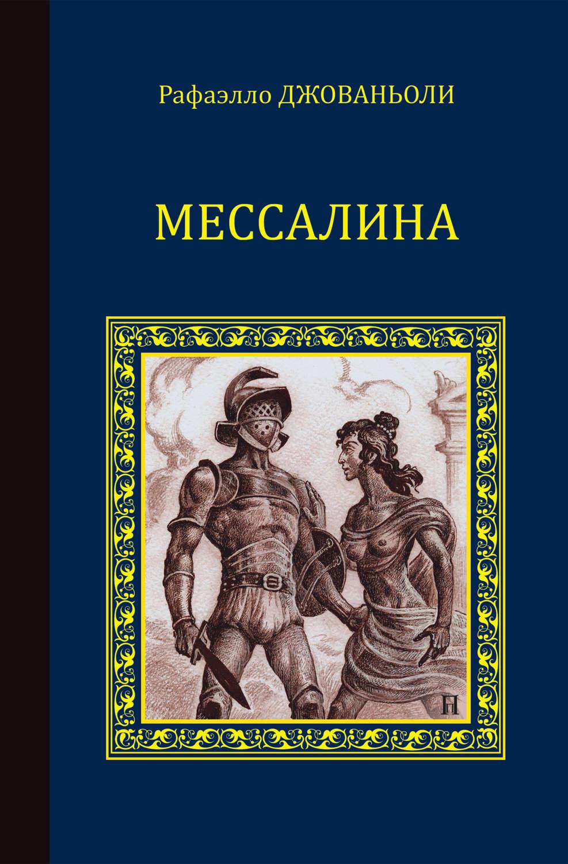 Книга спартак рафаэлло джованьоли скачать epub