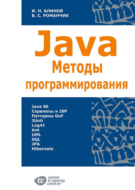 Валерий Романчик Java. Методы программирования