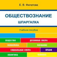 Филатова, Екатерина Васильевна  - Шпаргалка по обществознанию. Учебное пособие