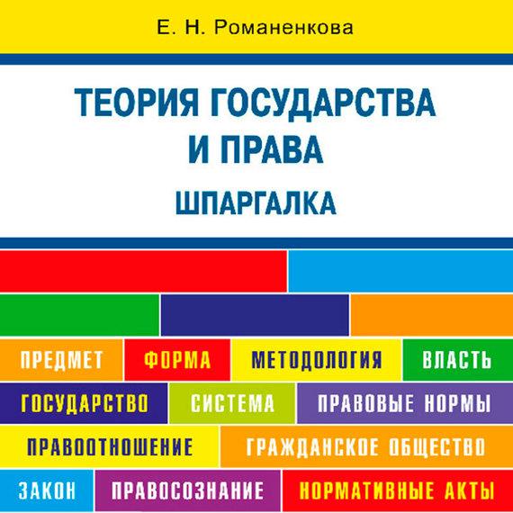 Евгения Николаевна Романенкова Теория государства и права. Шпаргалка кьеркегор с понятие страха