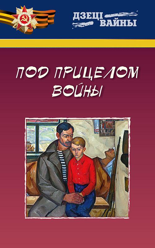 Леонид Емельянов - Под прицелом войны