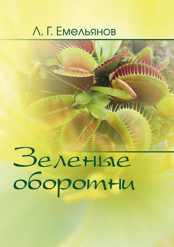 Зеленые оборотни. Рассказы о?хищных растениях