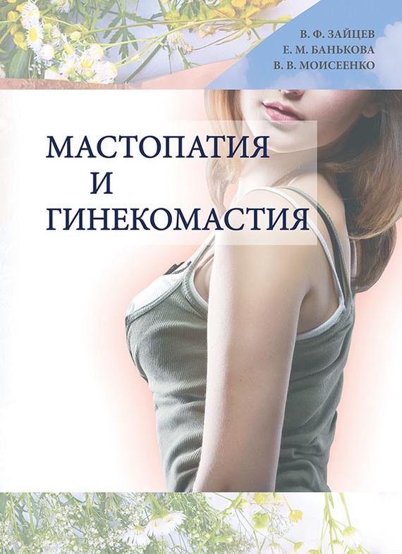 Валерий Моисеенко, Елена Банькова - Мастопатия и гинекомастия