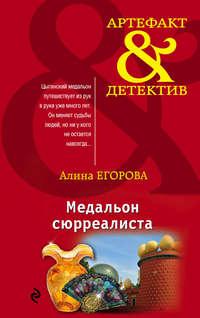 Егорова, Алина  - Медальон сюрреалиста