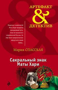 Спасская, Мария  - Сакральный знак Маты Хари