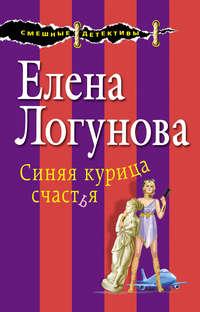 Логунова, Елена  - Синяя курица счастья