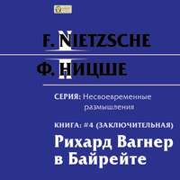 Ницше, Фридрих  - Рихард Вагнер в Байрейте