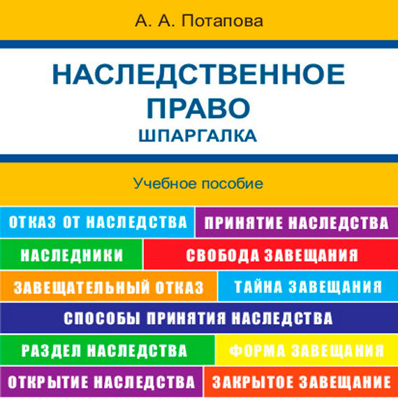 А. А. Потапова Наследственное право. Шпаргалка. Учебное пособие