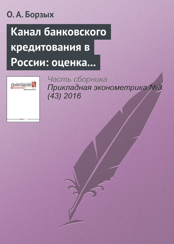 О. А. Борзых Канал банковского кредитования в России: оценка с помощью TVP-FAVAR модели н в горелая организация кредитования в коммерческом банке