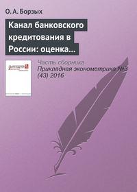 Борзых, О. А.  - Канал банковского кредитования в России: оценка с помощью TVP-FAVAR модели