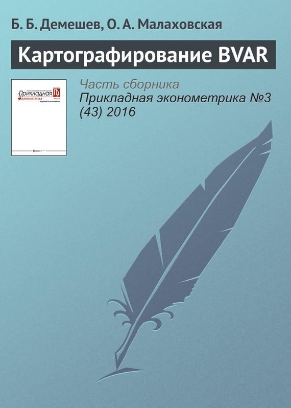 Б. Б. Демешев Картографирование BVAR условное оценивание функционалов от распределений