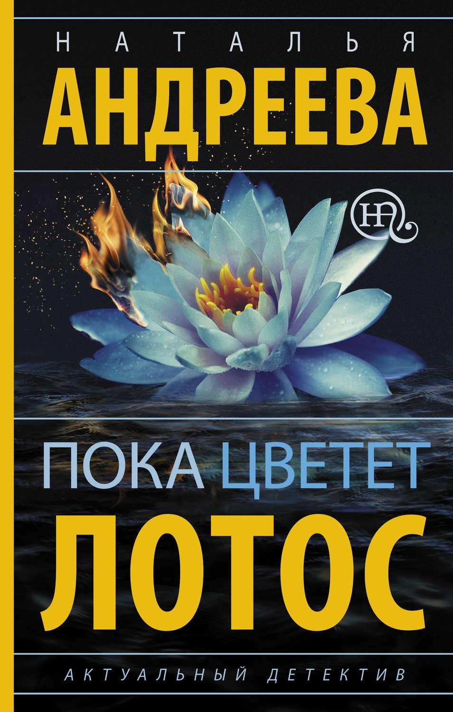 Наталья андреева скачать бесплатно в fb2