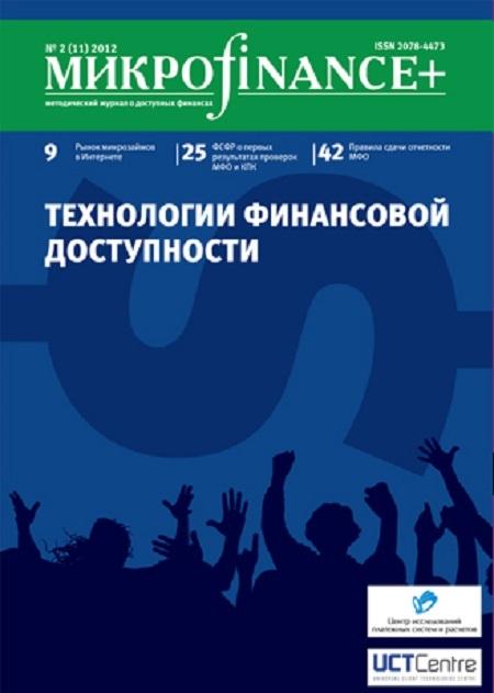 Mикроfinance+. Методический журнал о доступных финансах. №02 (11) 2012
