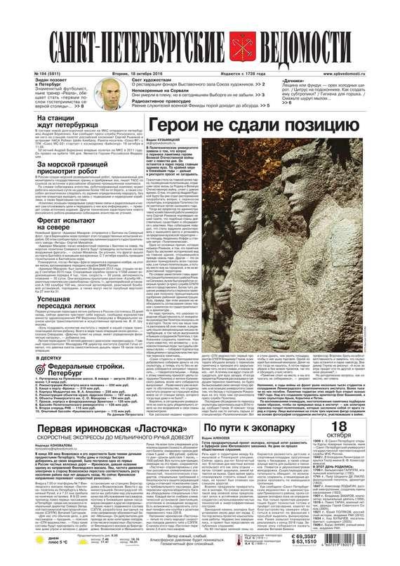 Санкт-Петербургские ведомости 194-2016