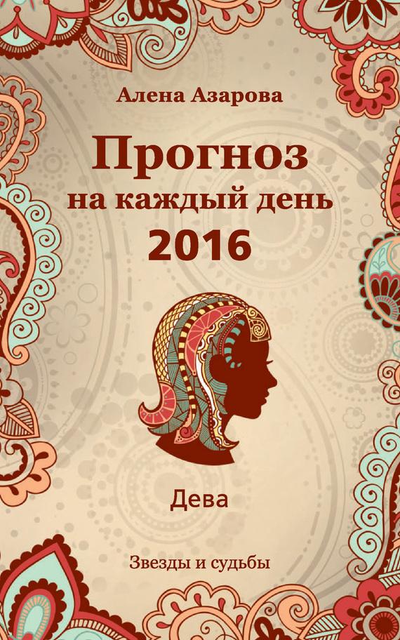 Алена Азарова Прогноз на каждый день. 2016 год. Дева