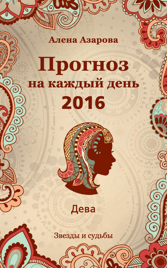 Алена Азарова Прогноз на каждый день. 2016 год. Дева алена азарова прогноз на каждый день 2016 год весы