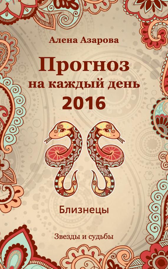 Алена Азарова Прогноз на каждый день. 2016 год. Близнецы алена азарова прогноз на каждый день 2016 год весы
