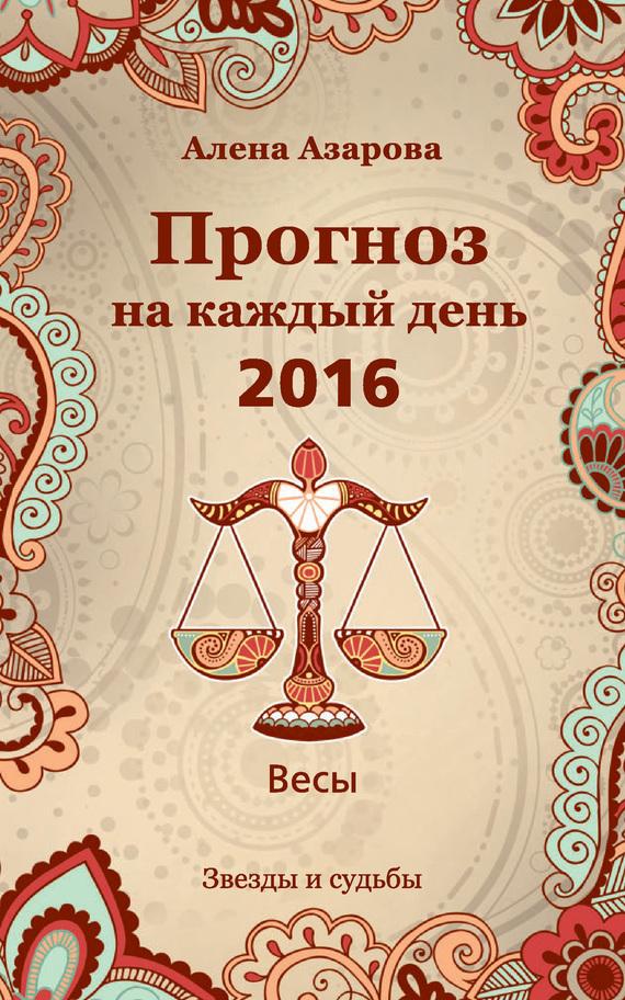 Алена Азарова Прогноз на каждый день. 2016 год. Весы