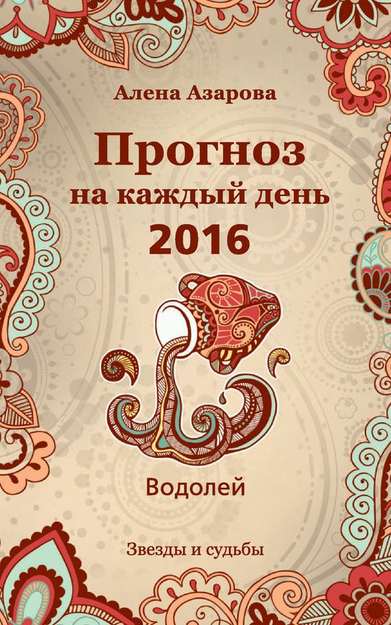 Алена Азарова Прогноз на каждый день. 2016 год. Водолей алена азарова прогноз на каждый день 2016 год весы