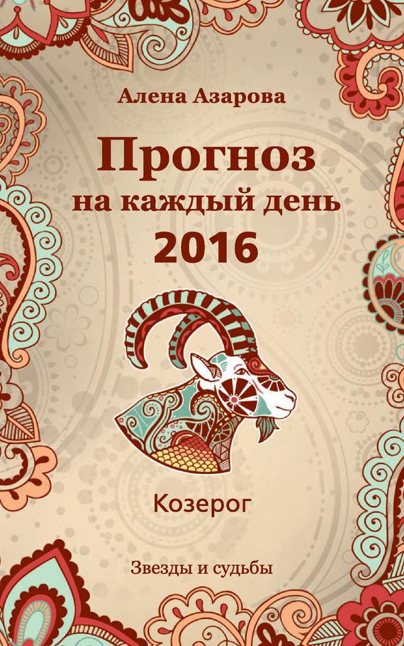 Алена Азарова Прогноз на каждый день. 2016 год. Козерог