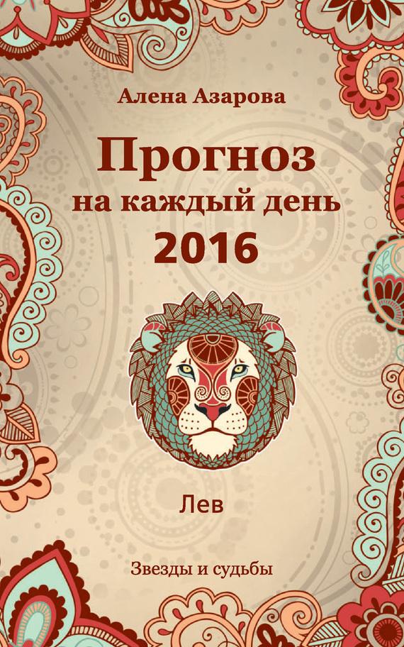 Алена Азарова Прогноз на каждый день. 2016 год. Лев алена азарова прогноз на каждый день 2016 год весы