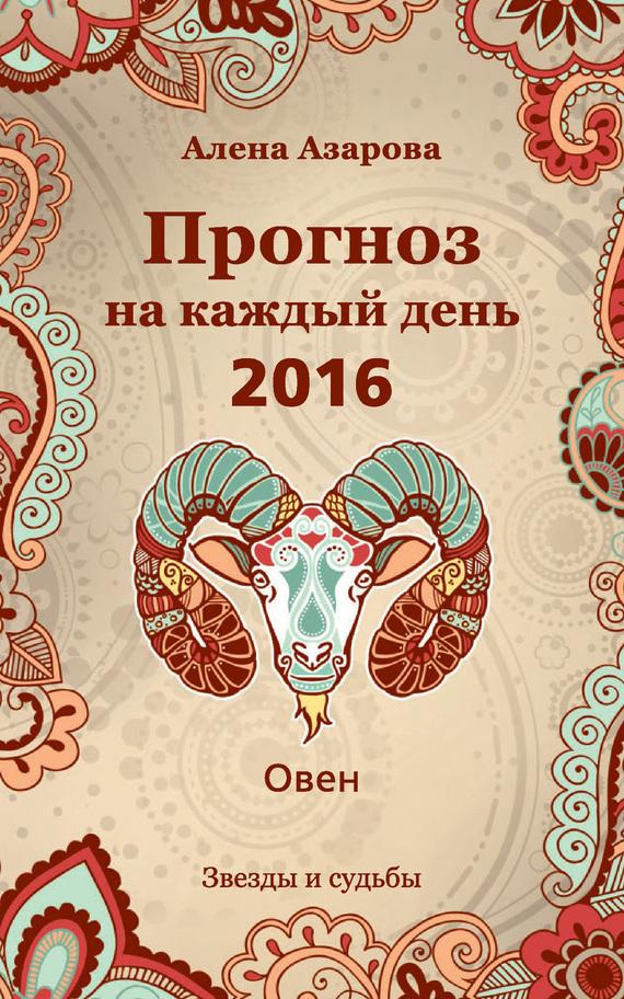 Алена Азарова Прогноз на каждый день. 2016 год. Овен