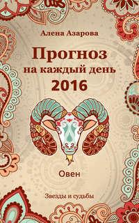 Азарова, Алена  - Прогноз на каждый день. 2016 год. Овен