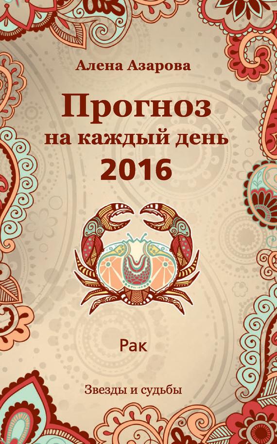 Алена Азарова Прогноз на каждый день. 2016 год. Рак алена азарова прогноз на каждый день 2016 год весы