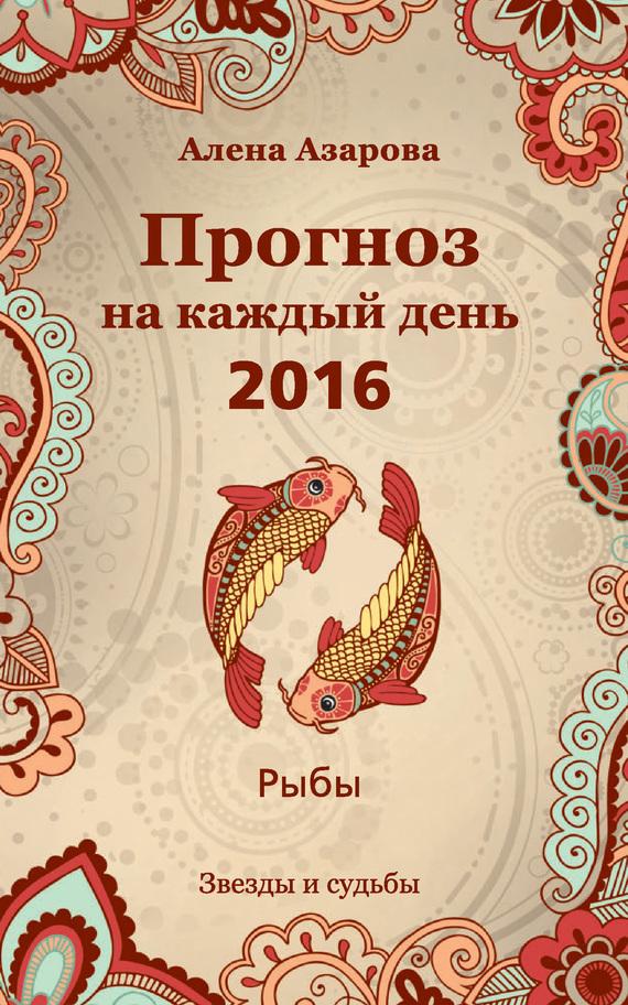 Алена Азарова Прогноз на каждый день. 2016 год. Рыбы