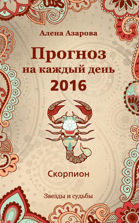 Алена Азарова Прогноз на каждый день. 2016 год. Скорпион алена азарова прогноз на каждый день 2016 год весы