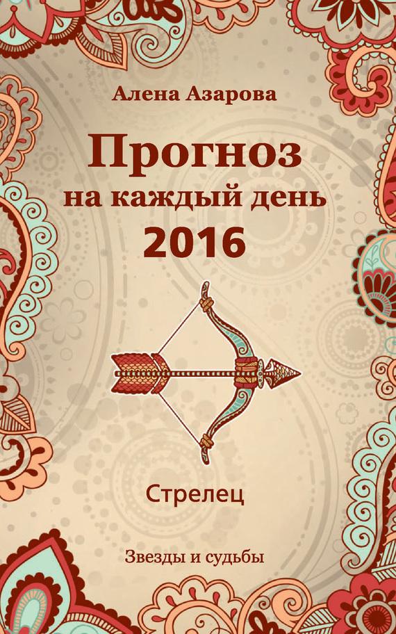 Алена Азарова Прогноз на каждый день. 2016 год. Стрелец