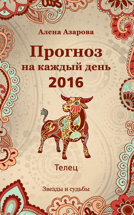 Алена Азарова Прогноз на каждый день. 2016 год. Телец алена азарова прогноз на каждый день 2016 год весы