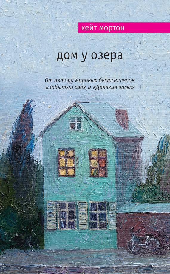 Обложка книги Дом у озера, автор Мортон, Кейт